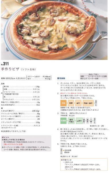 手作りピザ(ソフト生地)のレシピ