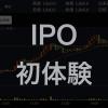 初めてのIPO株(新規公開株)投資で20万円の利益が出た話。大手証券会社とのお付き合