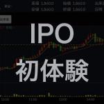 IPO体験記
