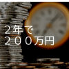 【銘柄公開】初心者の株式投資体験談、2年半で利益が200万円を超えていました!