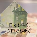 1日でも早く、1円でも多く