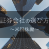 証券会社の選び方〜米国株編〜