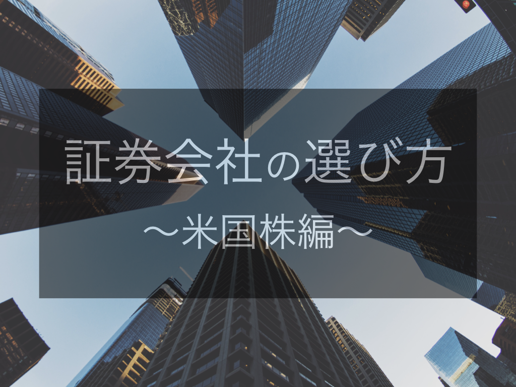 楽天 証券 アメリカ 株