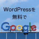 WordPressを無料で