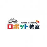 ヒューマンアカデミー ロボット教室