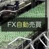【FX】リピート系自動売買って何? 堅実に稼ぎ続けるための3つのポイント