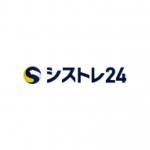 シストレ24
