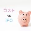 『大手証券会社との付き合い方』ネット証券との違いはIPOの配分と手数料!