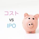 コスト vs IPO