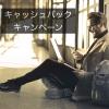 シストレ24から3万円キャッシュバック受けとりました。新しいキャンペーンも開始!
