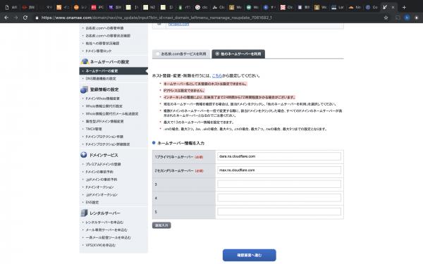 お名前.com管理画面のスクリーンショット