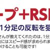【エンベロープ+RSI】徹底的な逆張り戦略で1分足の反転を狙うFX手法[為替鬼]
