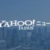 苦労せず後任が使用許せぬ…データ消去 滋賀、市職員処分 (京都新聞) - Yahoo!ニュ