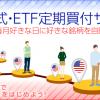 外国株式・海外ETF|SBI証券